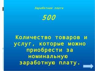 Заработная плата 500 Количество товаров и услуг, которые можно приобрести за