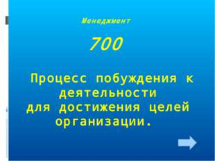 Менеджмент 700 Процесс побуждения к деятельности для достижения целей организ