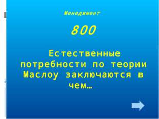 Менеджмент 800 Естественные потребности по теории Маслоу заключаются в чем…
