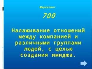 Маркетинг 700 Налаживание отношений между компанией и различными группами люд