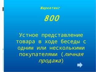 Маркетинг 800 Устное представление товара в ходе беседы с одним или нескольки