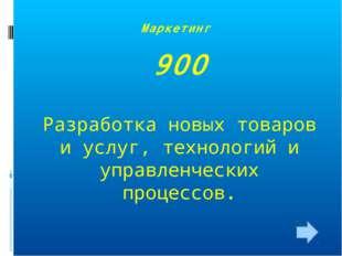 Маркетинг 900 Разработка новых товаров и услуг, технологий и управленческих п