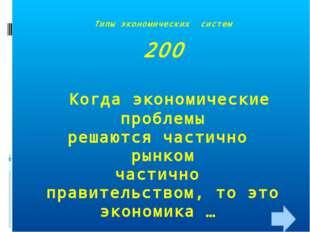 Типы экономических систем 200 Когда экономические проблемы решаются частично