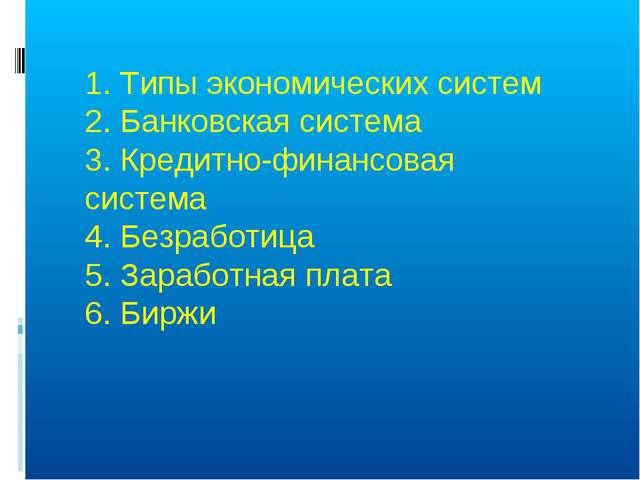 1. Типы экономических систем 2. Банковская система 3. Кредитно-финансовая сис...