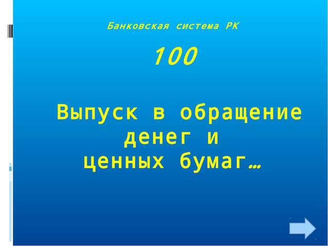 Банковская система РК 100 Выпуск в обращение денег и ценных бумаг…