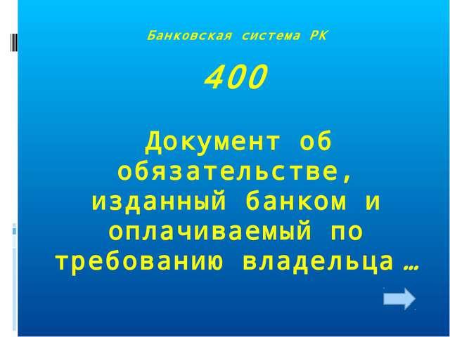 Банковская система РК 400 Документ об обязательстве, изданный банком и оплачи...