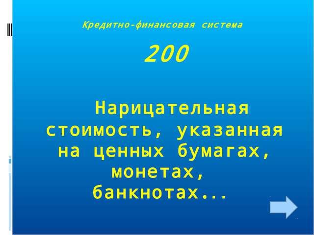 Кредитно-финансовая система 200 Нарицательная стоимость, указанная на ценных...
