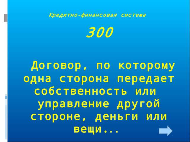 Кредитно-финансовая система 300 Договор, по которому одна сторона передает со...