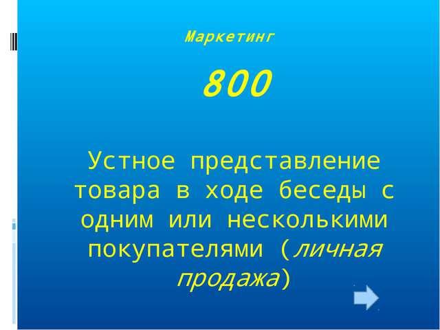 Маркетинг 800 Устное представление товара в ходе беседы с одним или нескольки...