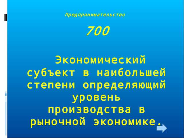 Предпринимательство 700 Экономический субъект в наибольшей степени определяющ...