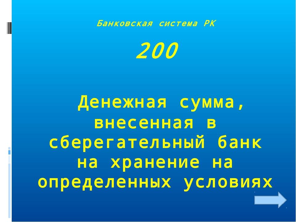 Банковская система РК 200 Денежная сумма, внесенная в сберегательный банк на...