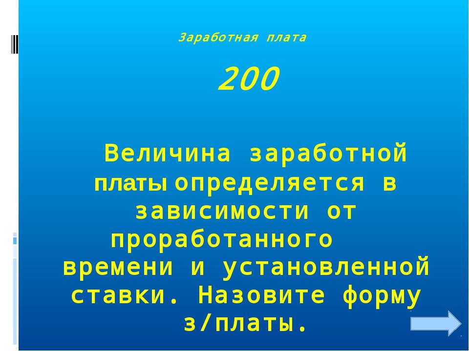 Заработная плата 200 Величина заработной платы определяется в зависимости от...