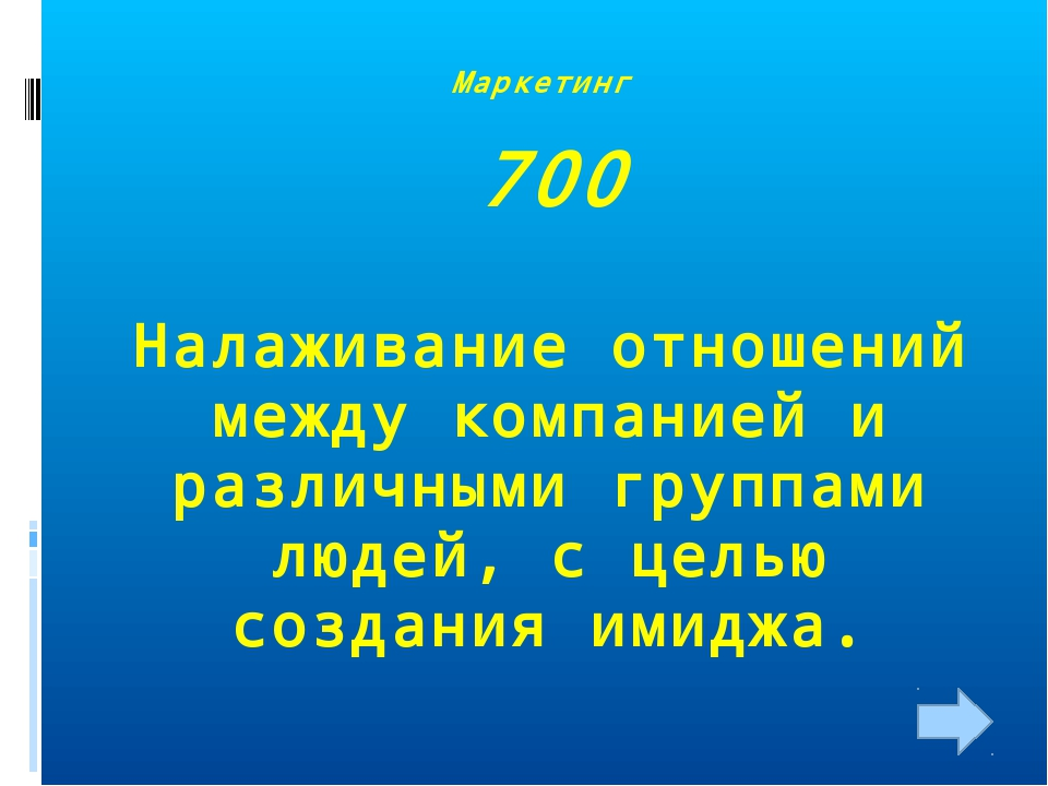 Маркетинг 700 Налаживание отношений между компанией и различными группами люд...