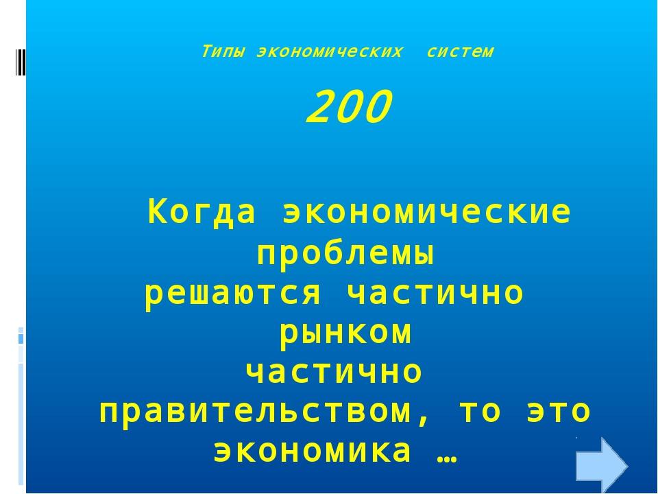 Типы экономических систем 200 Когда экономические проблемы решаются частично...