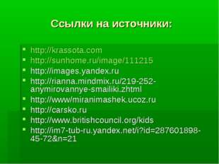 Ссылки на источники: http://krassota.com http://sunhome.ru/image/111215 http: