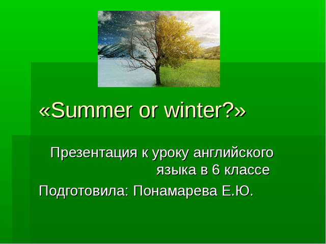«Summer or winter?» Презентация к уроку английского языка в 6 классе Подгото...