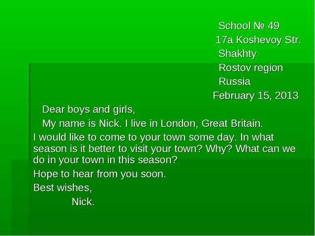 School № 49 17a Koshevoy Str. Shakhty Rostov region Russia February 15, 2013...