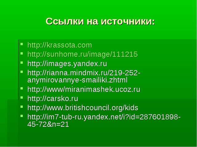 Ссылки на источники: http://krassota.com http://sunhome.ru/image/111215 http:...