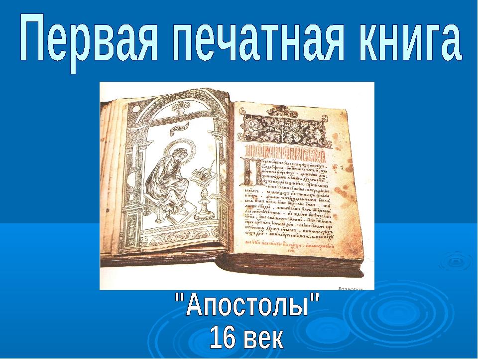 Картинки на тему создание первой печатной книги
