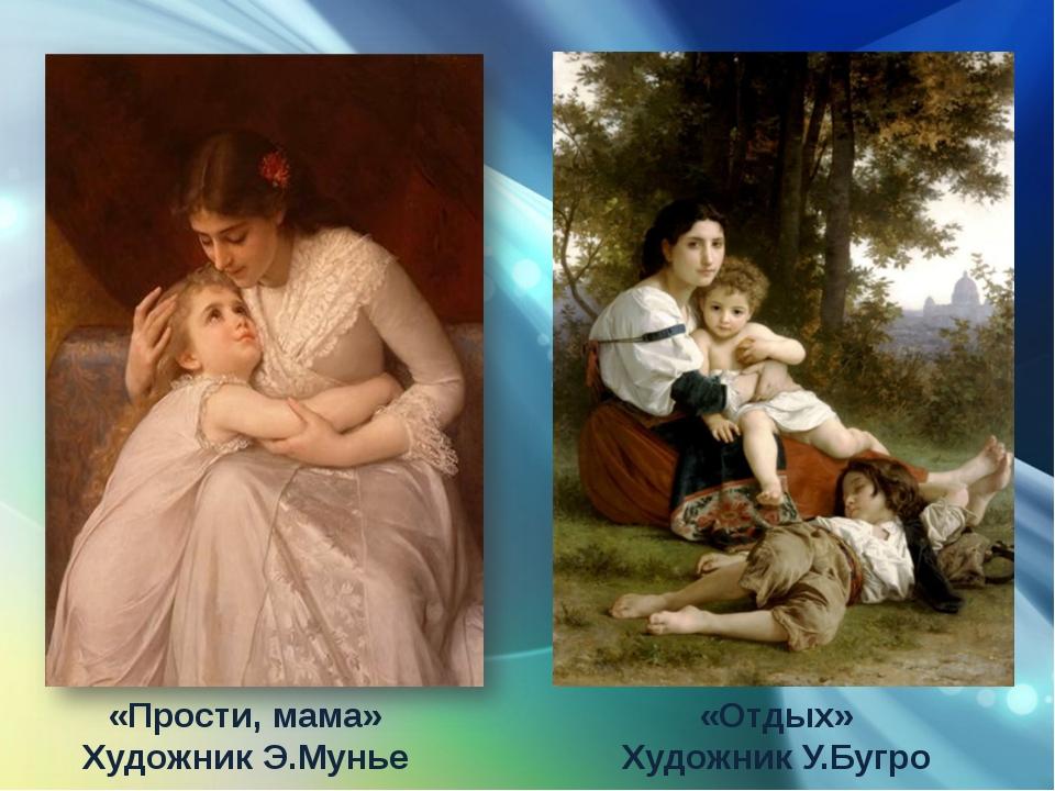 «Прости, мама» Художник Э.Мунье «Отдых» Художник У.Бугро