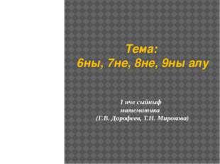 Тема: 6ны, 7не, 8не, 9ны алу 1 нче сыйныф математика (Г.В. Дорофеев, Т.Н. Мир
