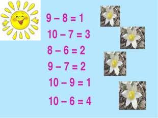 9 – 8 = 1 10 – 7 = 3 8 – 6 = 2 9 – 7 = 2 10 – 9 = 1 10 – 6 = 4