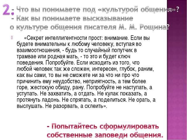 «Секрет интеллигентности прост: внимание. Если вы будете внимательны к любом...