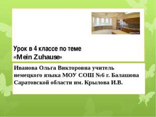 Урок в 4 классе по теме «Mein Zuhause» Иванова Ольга Викторовна учитель немец