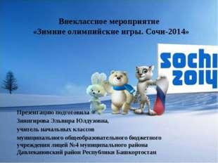 Презентацию подготовила Зиянгирова Эльвира Юлдузовна, учитель начальных класс