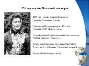 1956 год зимние Олимпийские игры 1956 год - зимние Олимпийские игры Кортина