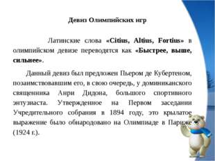 Девиз Олимпийских игр Латинские слова «Citius, Altius, Fortius» в олимпийско