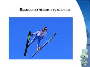 Прыжки на лыжах с трамплина