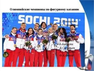 Олимпийские чемпионы по фигурному катанию (командные соревнования) Е.Плющенк