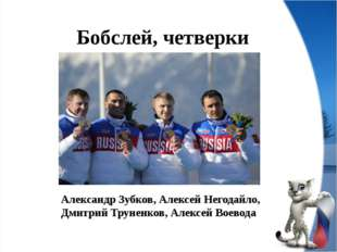 Бобслей, четверки Александр Зубков, Алексей Негодайло, Дмитрий Труненков, Ал