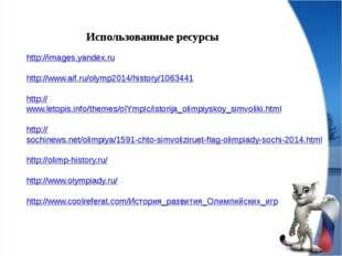 Использованные ресурсы http://images.yandex.ru http://www.aif.ru/olymp2014/h