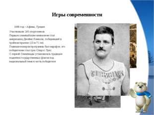 Игры современности 1896 год – Афины, Греция. Участвовали 245 спортсменов. Пе