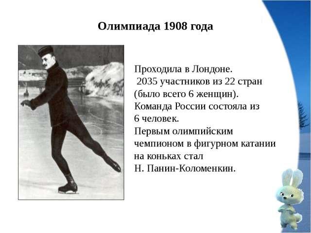 Олимпиада 1908 года Проходила в Лондоне. 2035 участников из 22 стран (было вс...
