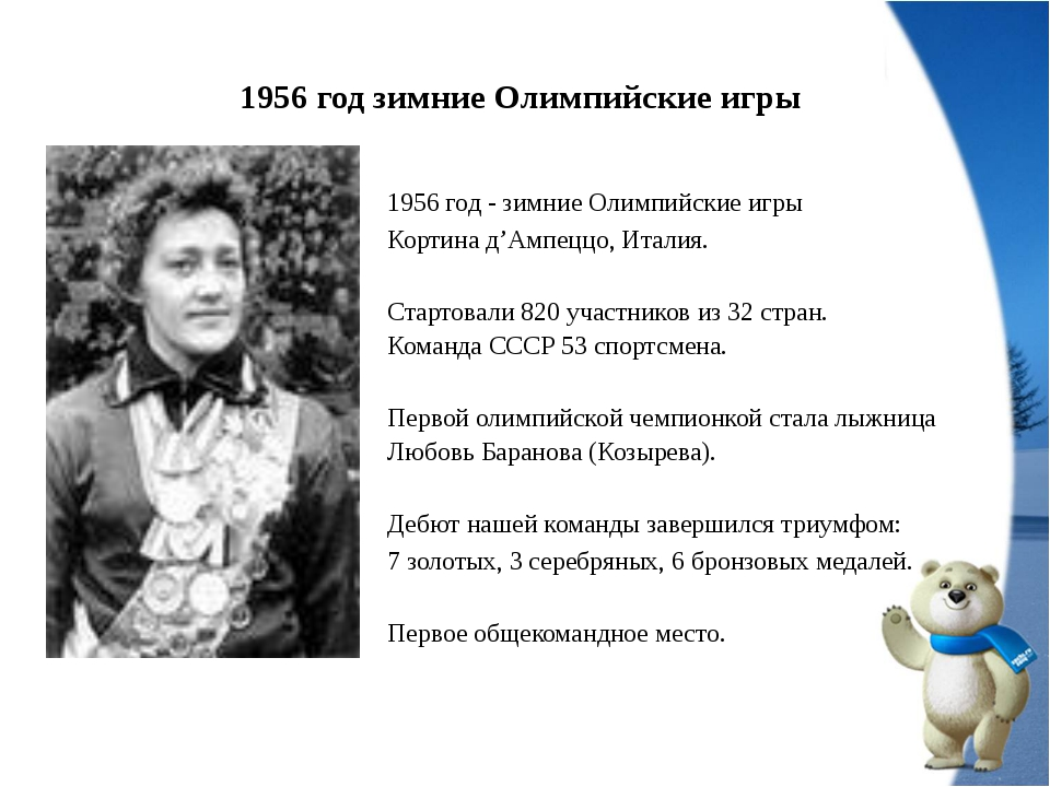 1956 год зимние Олимпийские игры 1956 год - зимние Олимпийские игры Кортина...