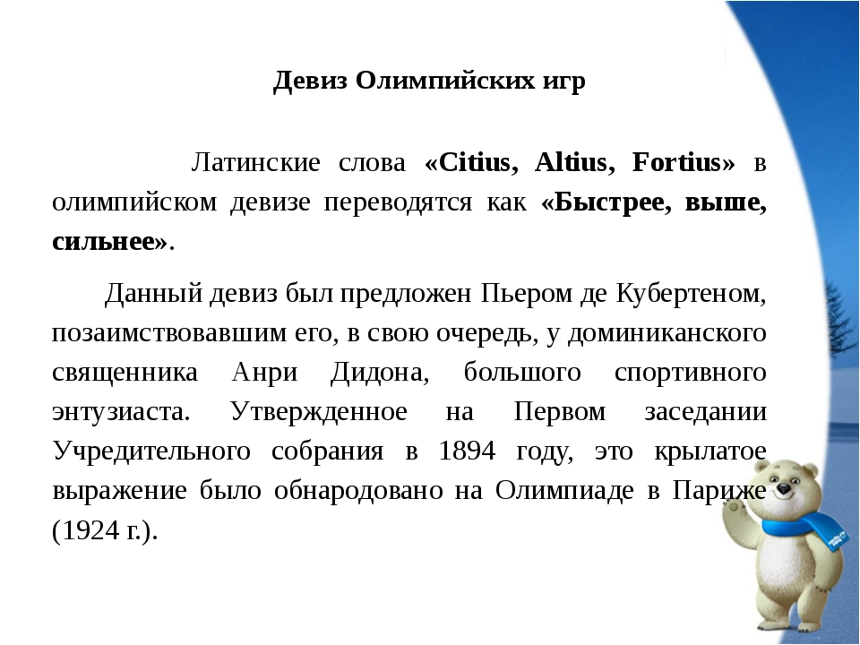 Девиз Олимпийских игр Латинские слова «Citius, Altius, Fortius» в олимпийско...