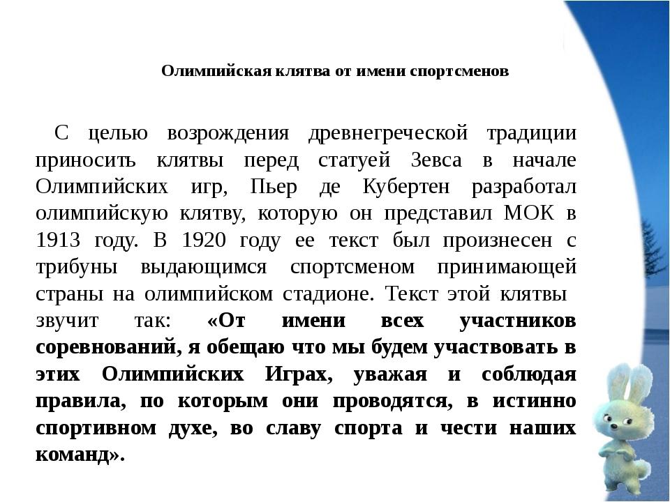 Олимпийская клятва от имени спортсменов С целью возрождения древнегреческой...