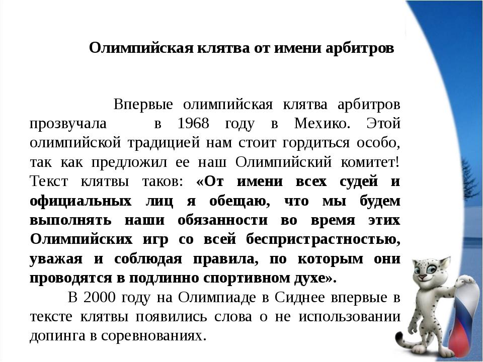 Олимпийская клятва от имени арбитров Впервые олимпийская клятва арбитров про...