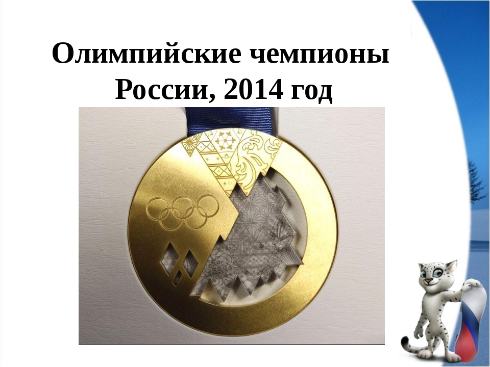 Олимпийские чемпионы России, 2014 год
