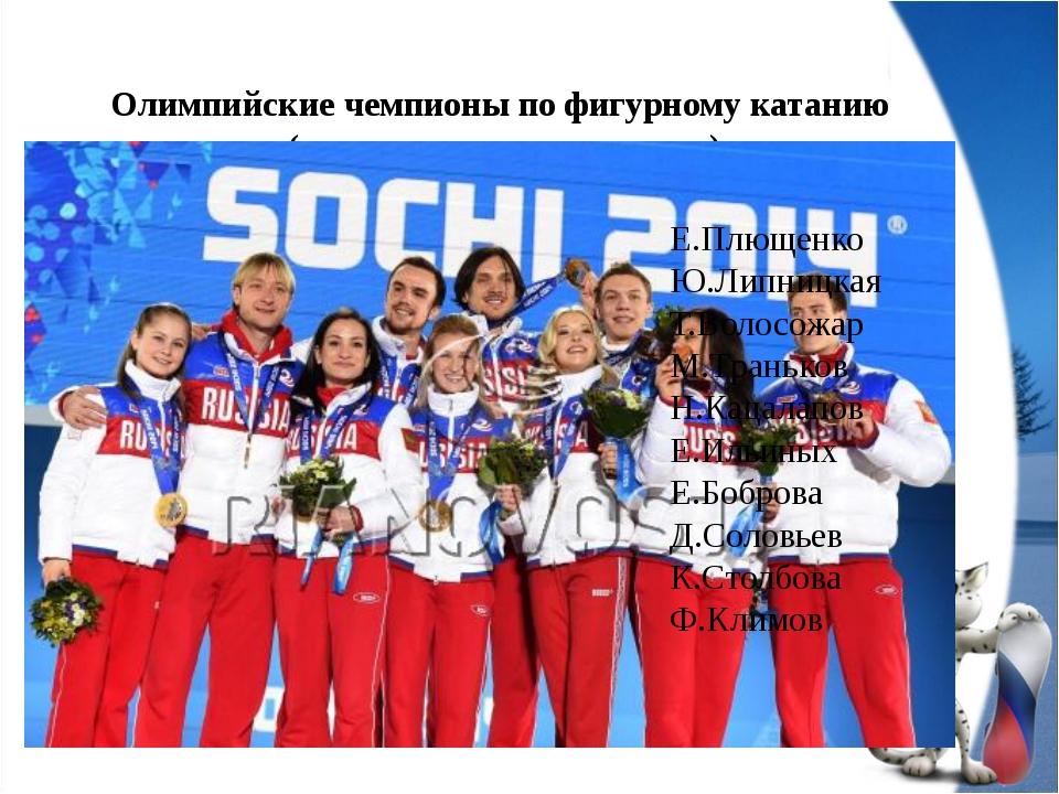 Олимпийские чемпионы по фигурному катанию (командные соревнования) Е.Плющенк...
