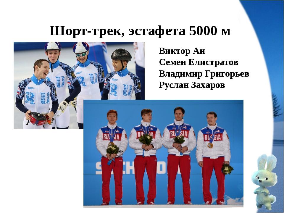 Шорт-трек, эстафета 5000 м Виктор Ан Семен Елистратов Владимир Григорьев Русл...