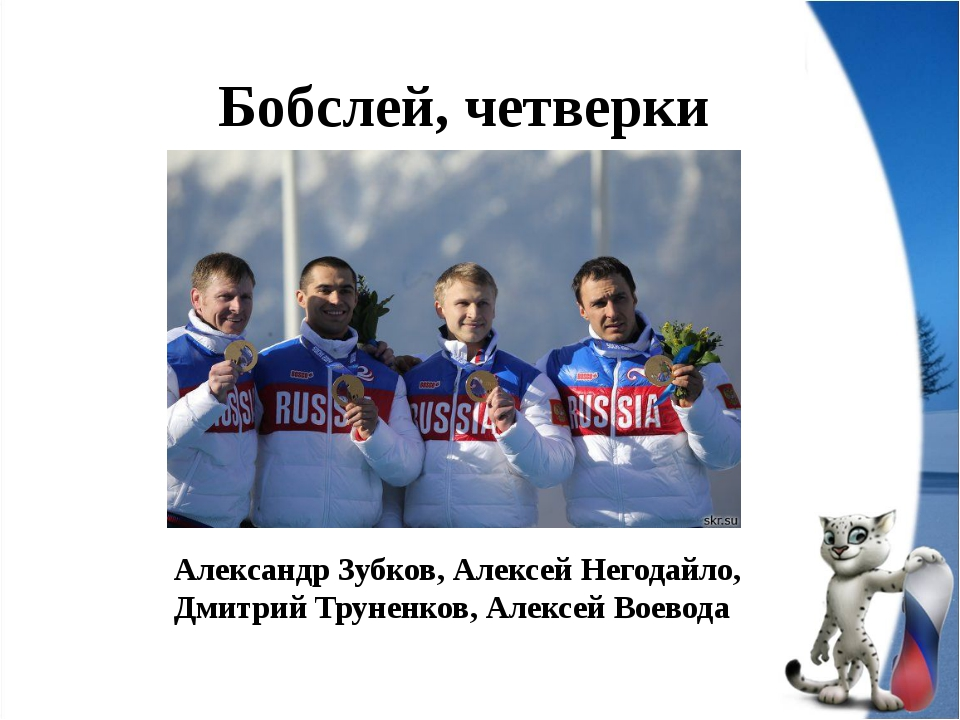 Бобслей, четверки Александр Зубков, Алексей Негодайло, Дмитрий Труненков, Ал...
