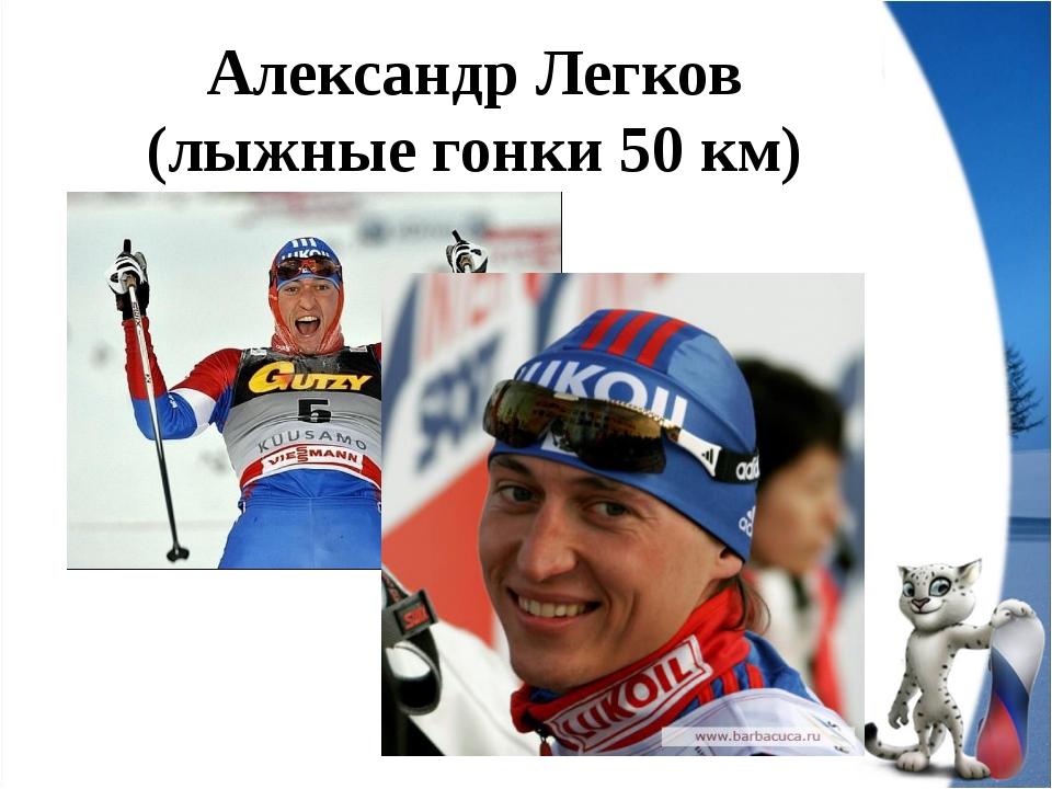 Александр Легков (лыжные гонки 50 км)