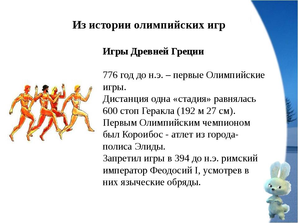 Из истории олимпийских игр Игры Древней Греции 776 год до н.э. – первые Олимп...