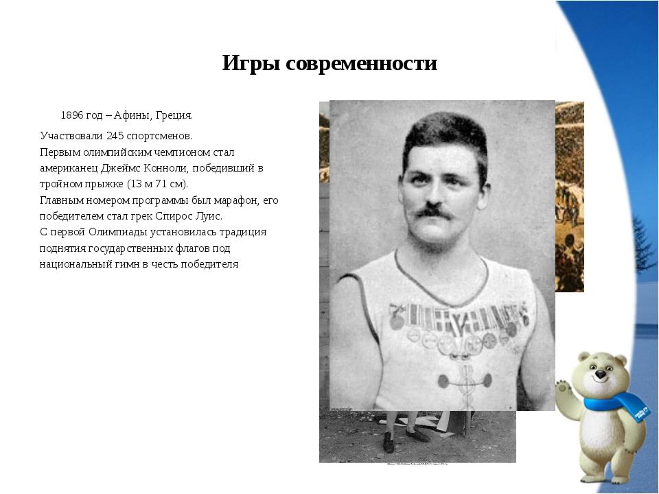 Игры современности 1896 год – Афины, Греция. Участвовали 245 спортсменов. Пе...