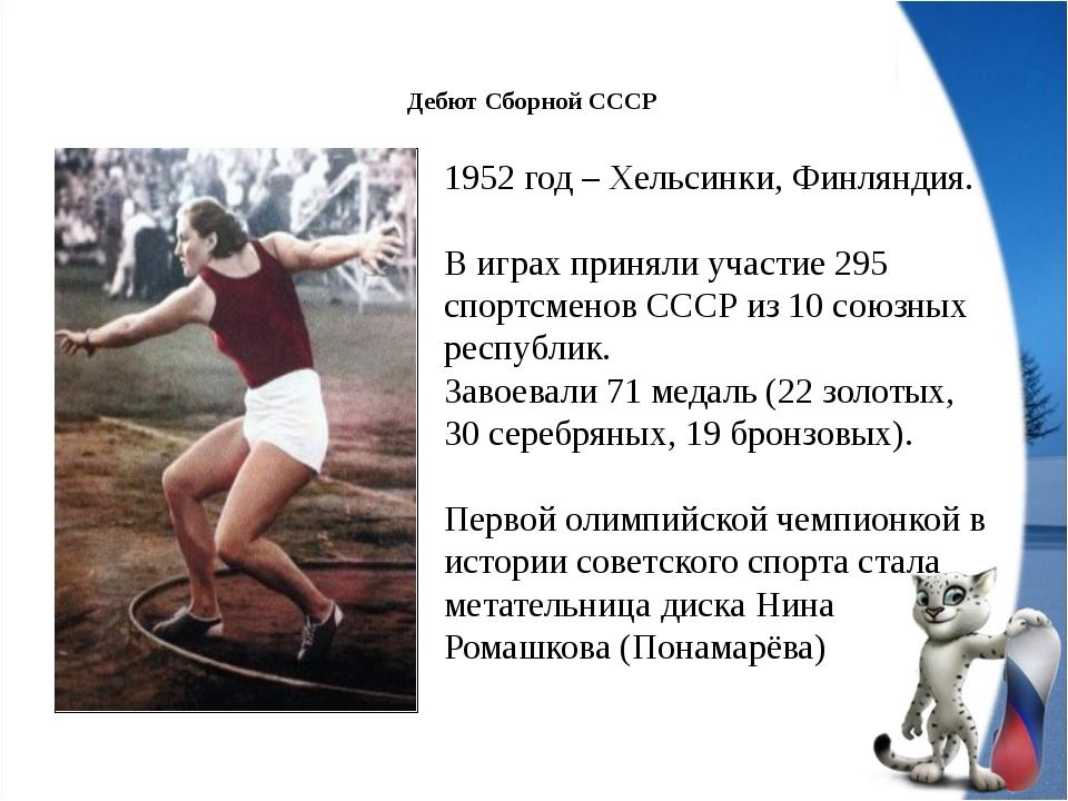 Дебют Сборной СССР 1952 год – Хельсинки, Финляндия. В играх приняли участие...