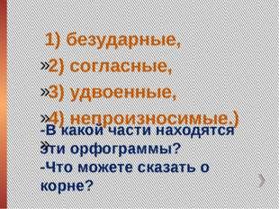 -В какой части находятся эти орфограммы? -Что можете сказать о корне? 1) б
